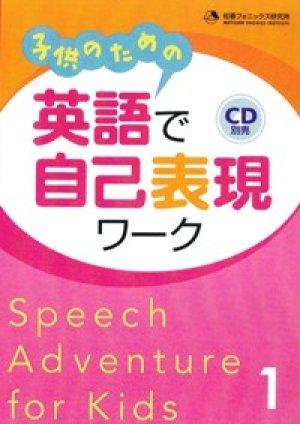 画像1: 子どものための英語で自己表現ワーク本1