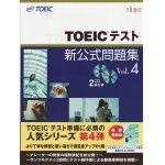 画像: TOEICテスト新公式問題集Vol.4