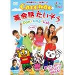 画像: CatChat英会話たいそうDan★sing★lish DVD