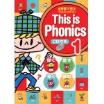 画像: This is Phonics 1 本CD付き