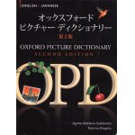 画像: Oxford Picture Dictionary 2nd Edition English Japanese (日英)edition