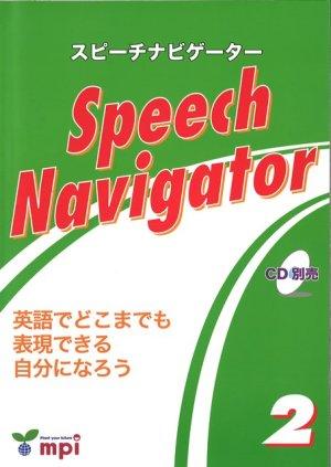 画像1: Speech Navigator 2 本