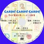 画像: 思わず英語を使ってしまう活動集DVD第2巻Cards!Cards!Cards!