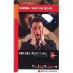 画像: Culture Shock in Japan 外国人が見た「何これ?ニッポン」