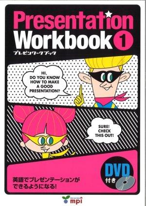 画像1: Presentation Workbook 本DVD付