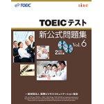 画像: TOEICテスト新公式問題集Vol.6