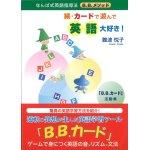 画像: 続・カードで遊んで英語大好き!BBカード活動集