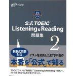 画像: 公式TOEIC Listening & Reading 問題集2