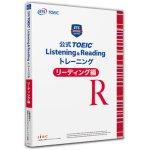 画像: 公式TOEIC Listening & Reading トレーニング リーディング編
