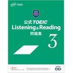 画像: 公式TOEIC Listening & Reading 問題集3