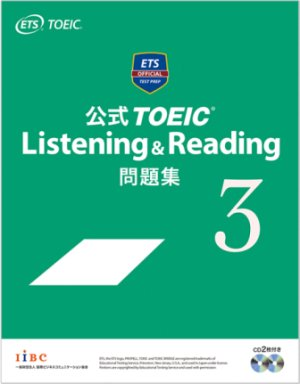 画像1: 公式TOEIC Listening & Reading 問題集3