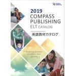 画像: コンパス・パブリッシング 最新英語教材カタログ