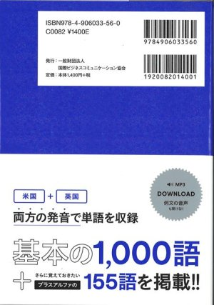 画像2: TOEIC L&R Official Vocabulary Book