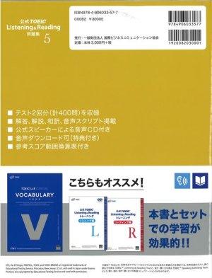 画像2: 公式TOEIC Listening & Reading問題集VOL.5