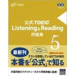 画像: 公式TOEIC Listening & Reading問題集VOL.5