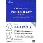 画像: TOEIC L&R Official Vocabulary Book