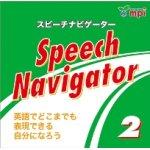 画像: Speech Navigaror 2 CD