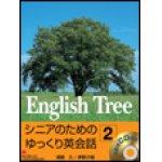 画像: English Tree 2 Student Bookシニアのためのゆっくり英会話2