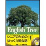 画像: English Tree 1 Student Bookシニアのためのゆっくり英会話1