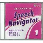 画像: Speech Navigator 1 CD