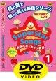 画像: Superstar Songs 1 DVD