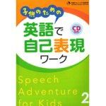 画像: 子どものための英語で自己表現ワーク本2